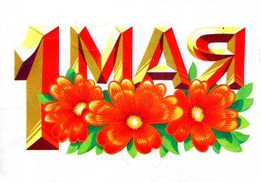 С праздником 1 мая, советская открытка. Красные цветы. Художник А. Бойков. 1978. Отпечатано в Гознак.