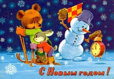 С Новым годом, советская открытка. Художник В. Зарубин. Гонки снеговика