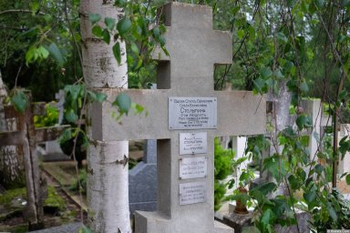 Семья Столыпина на кладбище Сент-Женевьев-де-Буа