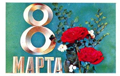 С днем 8 марта, советская открытка. Художник И. Дергилев. 1973 год. Розы и ветка березы