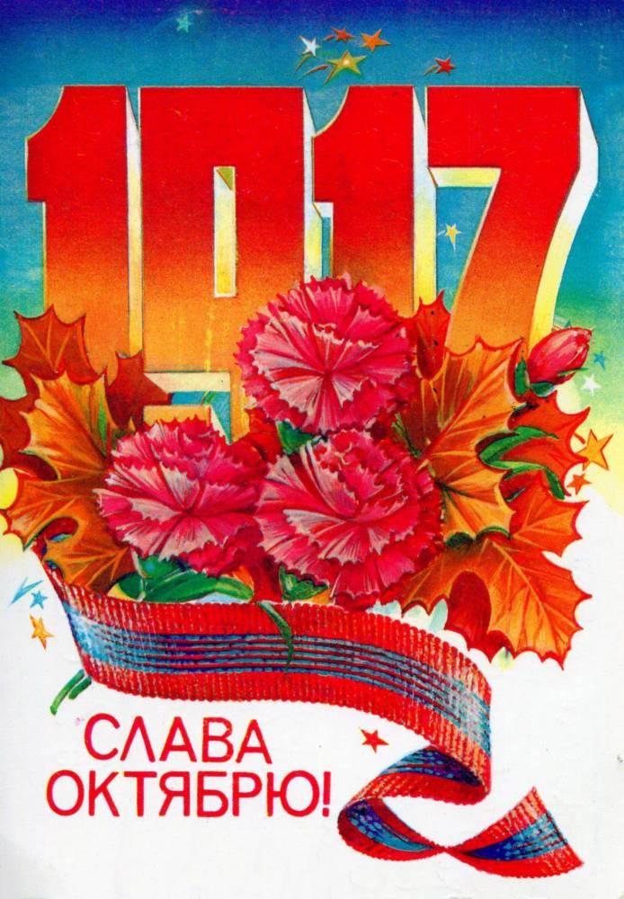 С праздником 7 ноября, советская открытка. Художник Н. Коробова