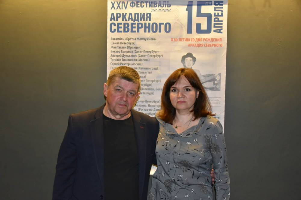 Эльвира Фрумина, Евгений Любимцев на фестивале памяти Аркадия Северного 2019
