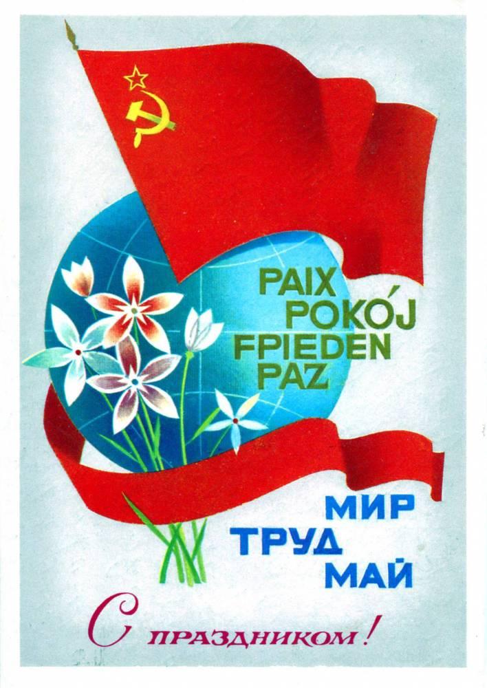 С праздником 1 мая, советская открытка. Флаг и глобус. Художник А. Савин. 1981. Отпечатано в Гознак.