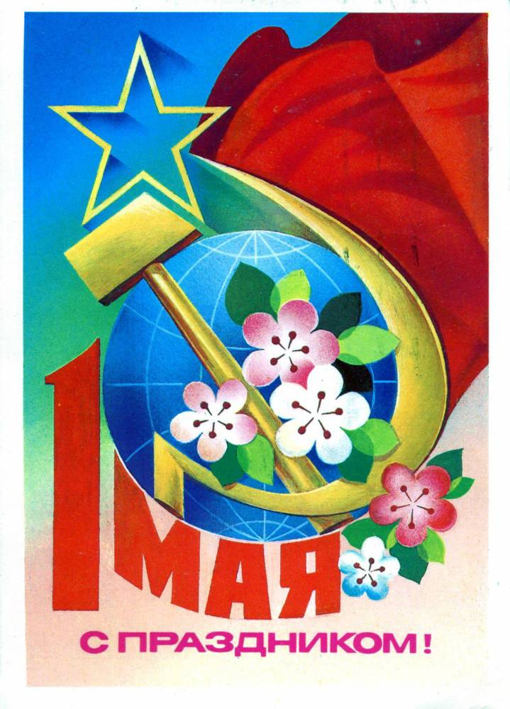 С праздником 1 мая, советская открытка. Знамя, серп и молот. Художник А. Савин. 1981. Отпечатано в Гознак.