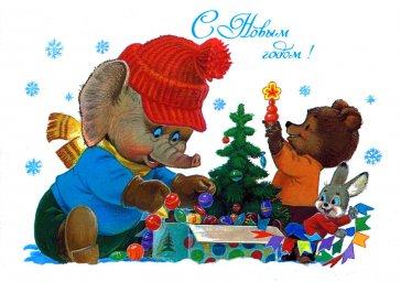 С Новым годом, советская открытка. Художник В. Зарубин. Слоненок, мишка и зайчик