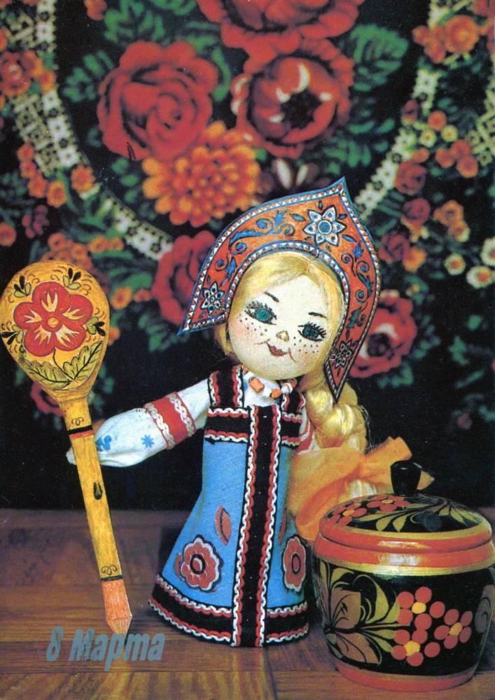 С днем 8 марта, советская открытка. Художник В. Зеленова. 1984 год. Кукла с ложкой