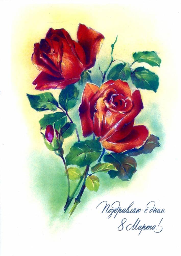С днем 8 марта, советская открытка. Художник В. Абрамчук. 1991 год. Две розы