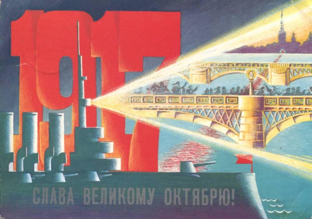 С 7 ноября, советская открытка. Художник Л. Похитонов