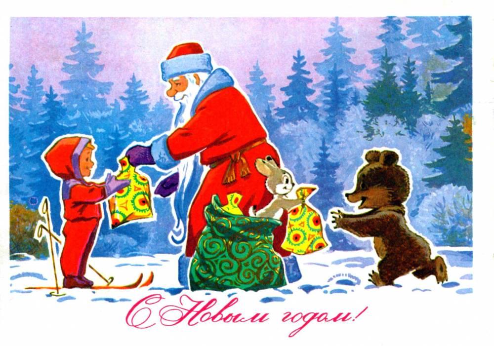 С Новым годом, советская открытка. Художник В. Зарубин. Мальчик, дед Мороз, мишка и заяц