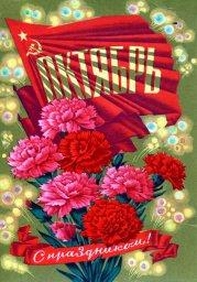 С праздником 7 ноября, советская открытка. Художник И. Дергилев. Флаг Октябрь и гвоздики