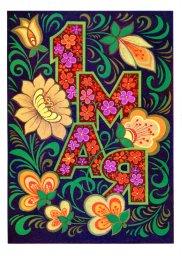 С праздником 1 мая, советская открытка. Художник Л. Кузнецов. Цветы. 1972. Отпечатано в МТГ.