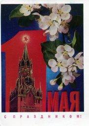 С праздником 1 мая, советская открытка. Кремль и яблоня в цвету. Художник И. Дергилев. 1972. Отпечатано в МПФГ.