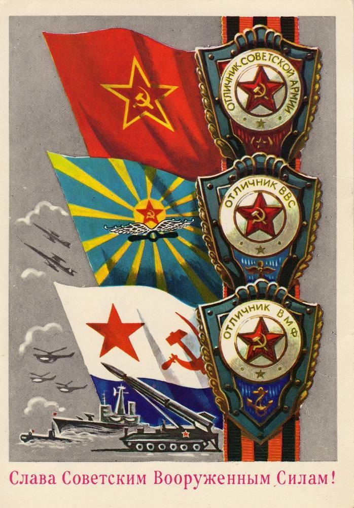 С 23 февраля советская открытка 6