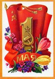 С праздником 1 мая, советская открытка. Художник Н. Колесников. Цветы и флаг. 1976.