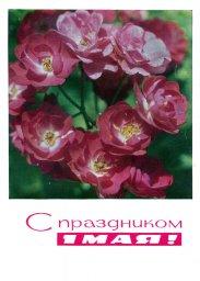 С праздником 1 мая, советская открытка, красные цветы, 1969