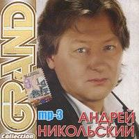 Андрей Никольский «Grand Collection» (mp3), 2011 г.