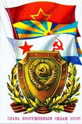 С 23 февраля советская открытка 25
