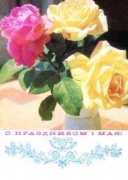 С праздником 1 мая, советская открытка, желтые и красные розы