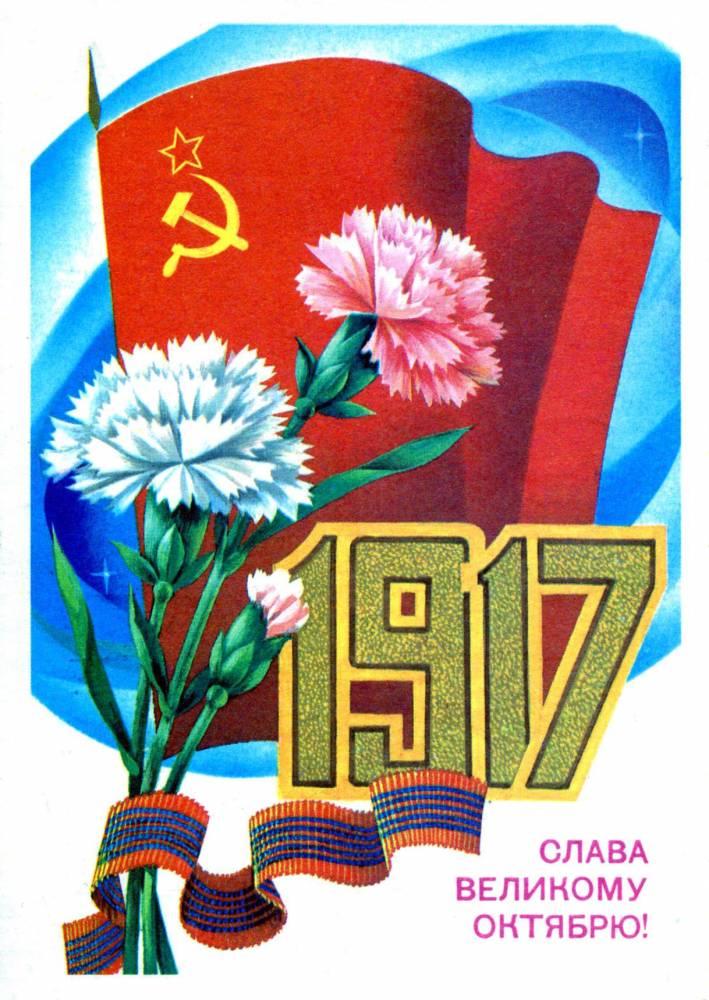 С праздником 7 ноября, советская открытка. Художник А. Савин. 1982