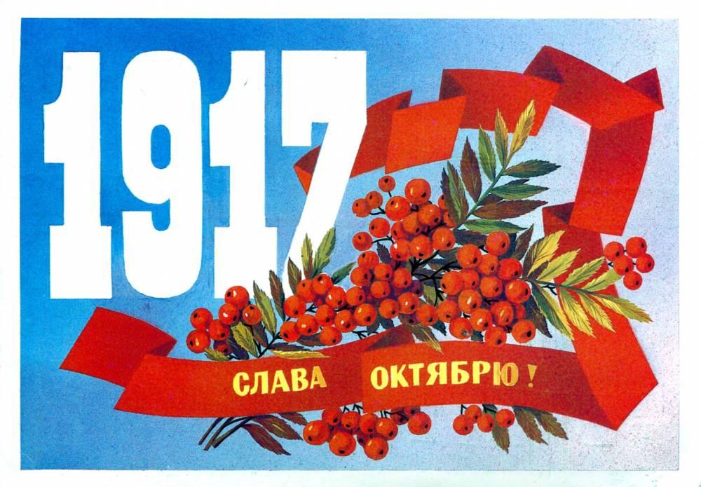С праздником 7 ноября, советская открытка. Художник Ф. Марков. Число 1917 и рябинка