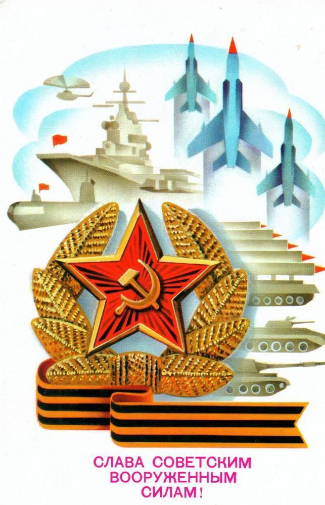 С 23 февраля советская открытка 22