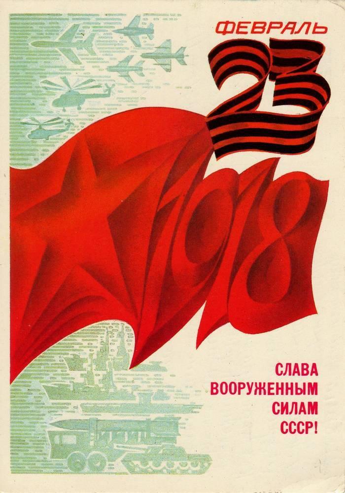 С 23 февраля советская открытка 15