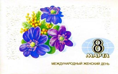 С днем 8 марта, советская открытка. Художник Ю. Лукьянов. 1983 год. Цветы