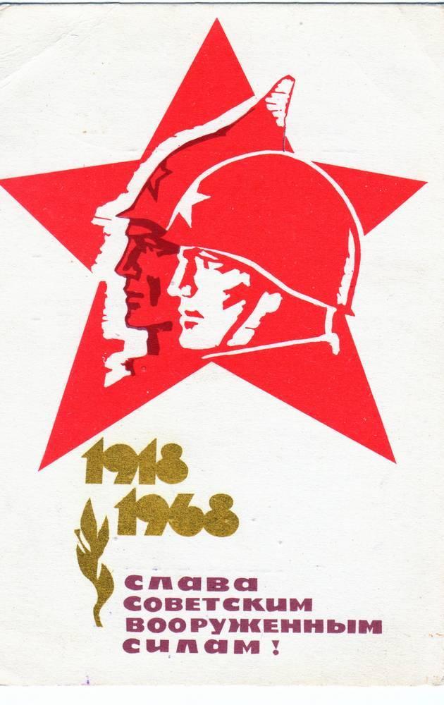 С 23 февраля советская открытка 23