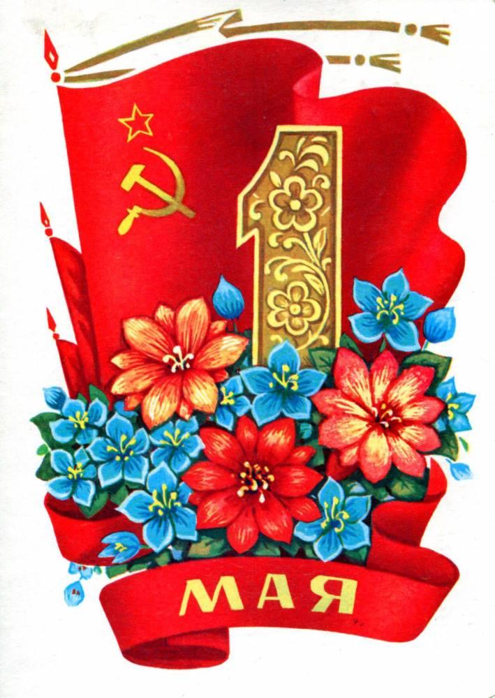 С праздником 1 мая, советская открытка. Художник В. Пономарев. Флаг, единица и цветы. 1979. Отпечатано в Гознак.