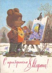 С днем 8 марта, советская открытка. Художник В. Зарубин. 1988 год. Мишка