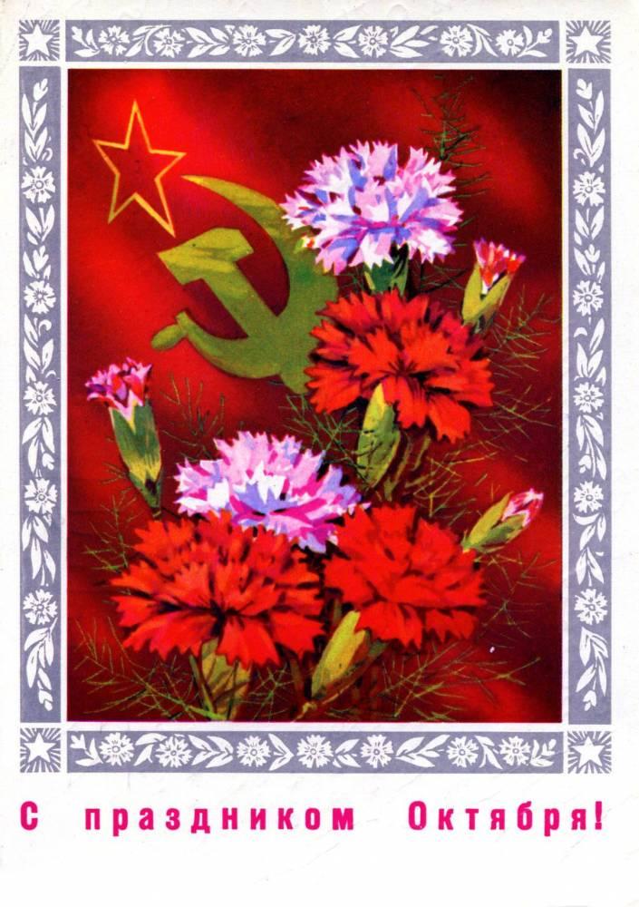 С праздником 7 ноября, советская открытка. Художник В. Пономарев