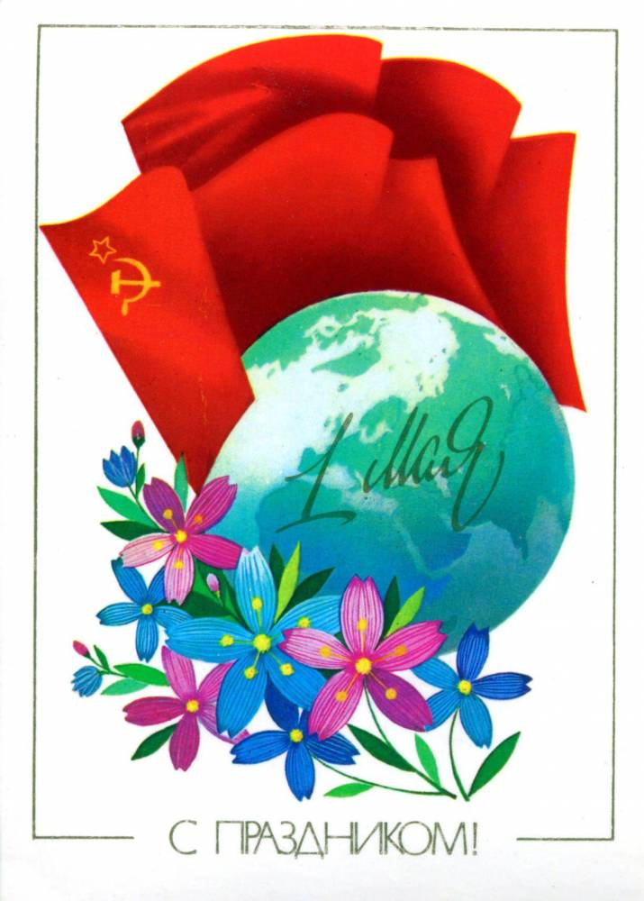 С праздником 1 мая, советская открытка. Глобус и флаг. Художник А. Савин. 1983. Отпечатано в Планета. Тираж 1,5 миллиона.
