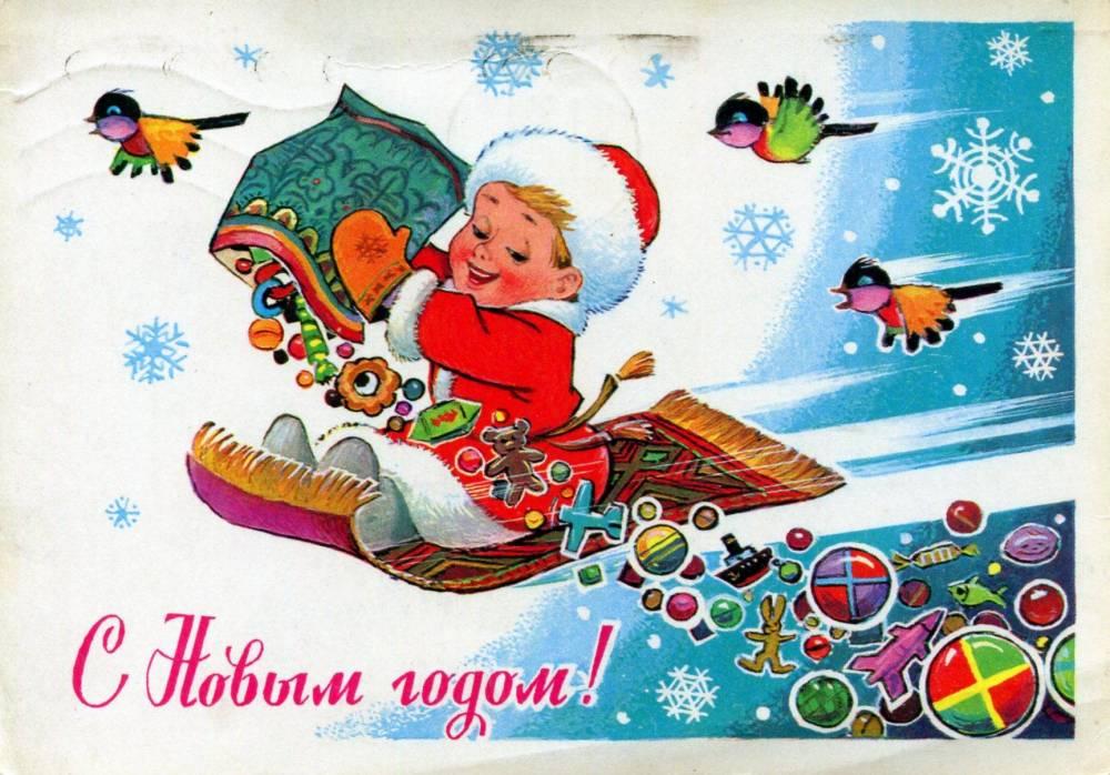 С Новым годом, советская открытка. Художник В. Зарубин. Маленький год высыпает подарки