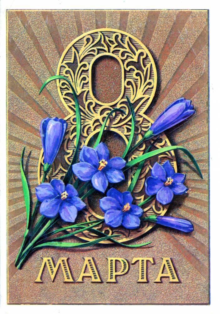 С днем 8 марта, советская открытка. Художник Г. Пикунов. 1979 год. Букет