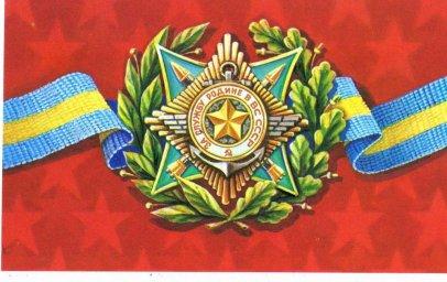 С 23 февраля советская открытка 21