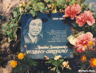 Первая мемориальная табличка на могиле