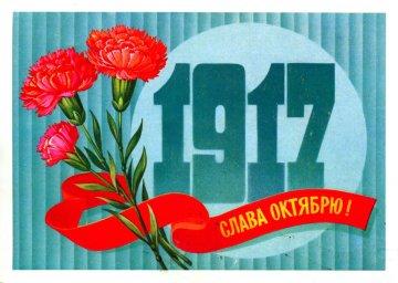 С праздником 7 ноября, советская открытка. Художник Ф. Марков. Число 1917 и гвоздики
