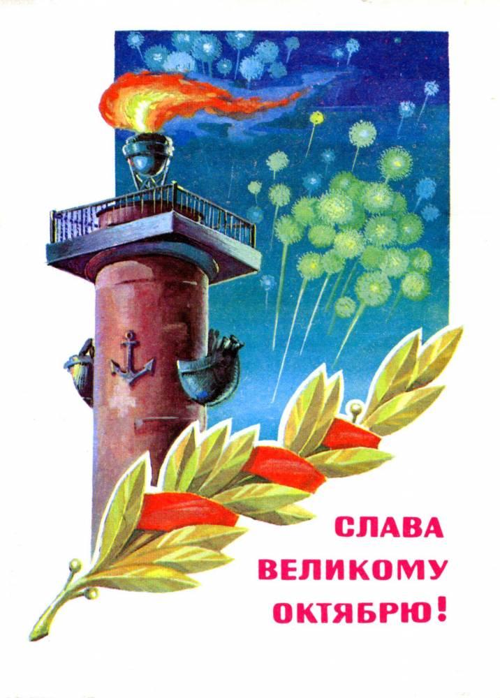 С праздником 7 ноября, советская открытка. Художник Т. Панченко. 1981