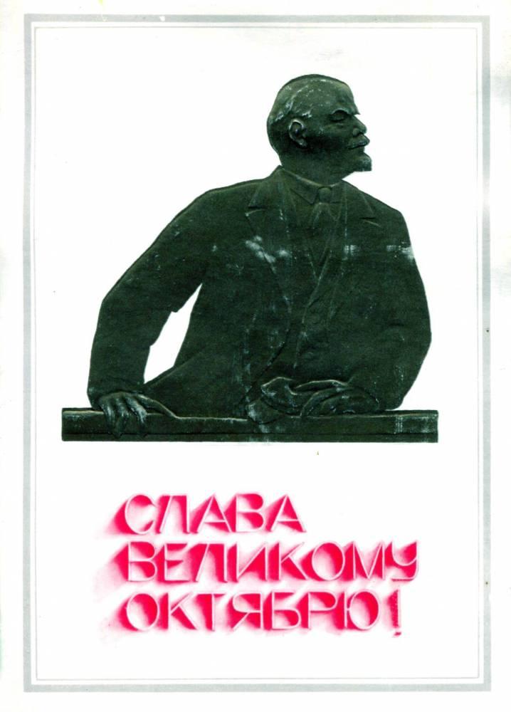 С праздником 7 ноября, советская открытка. Художник А. Мирошниченко