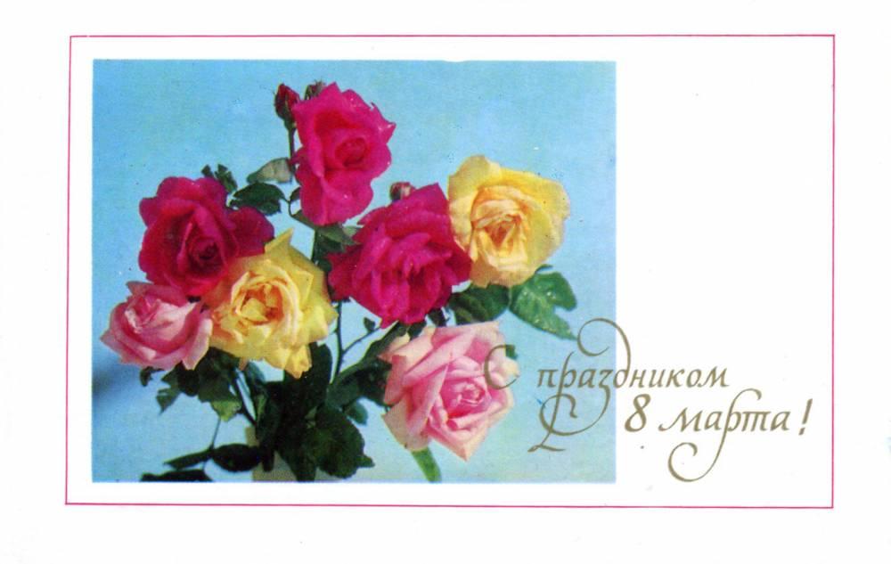 С днем 8 марта, советская открытка. 1971 год. Букет роз