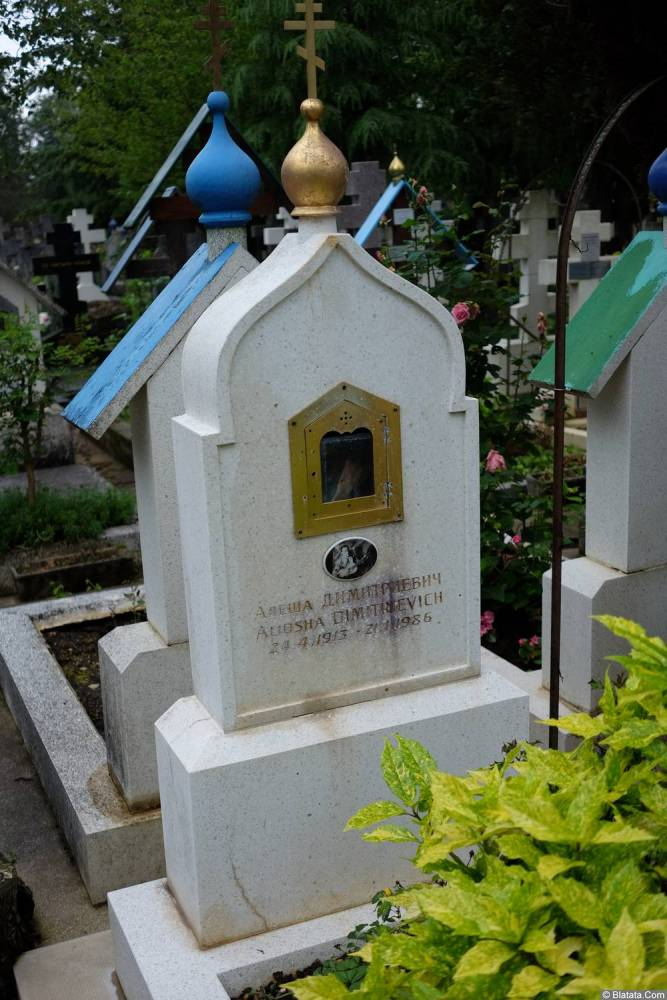 Могила Алёши Димитриевича на кладбище Сент-Женевьев-де-Буа 6