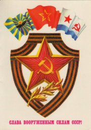 С 23 февраля советская открытка 16