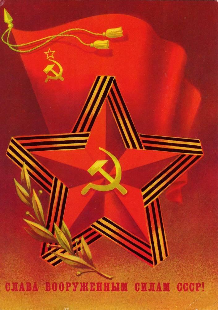 С 23 февраля советская открытка 18