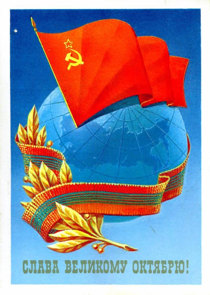 С праздником 7 ноября, советская открытка. Художник М. Коломиец