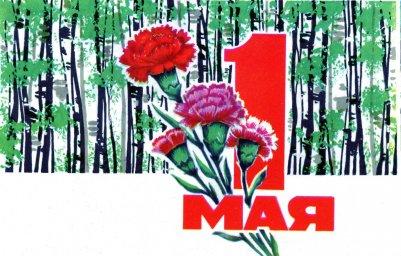 С праздником 1 мая, советская открытка. Художник П. Орлов