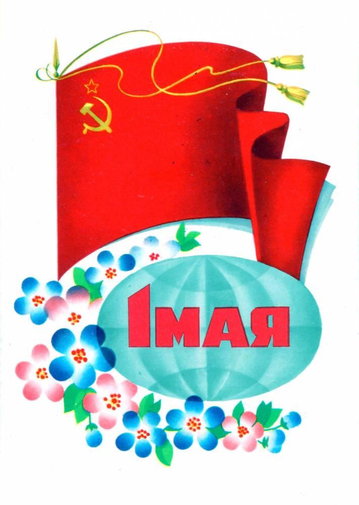 С праздником 1 мая, советская открытка. Флаг и глобус. Художник Ф. Марков. 1979. Отпечатано в Плакат. Тираж 1,5 миллиона.