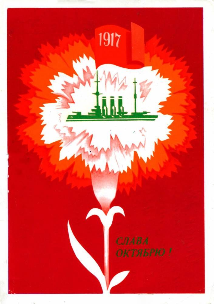С праздником 7 ноября, советская открытка. Художник В. Мартынов