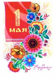 С праздником 1 мая, советская открытка. Художник Г. Комлев. Флаг. 1970. Отпечатано в МПФГ.
