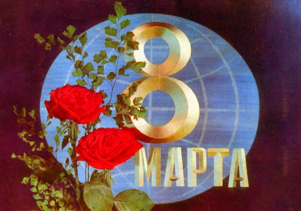 С днем 8 марта, советская открытка. Художник И. Дергилев. 1972 год. Розы и глобус