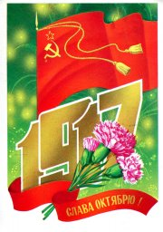 С праздником 7 ноября, советская открытка. Художник Ф. Марков. Советский флаг и гвоздики